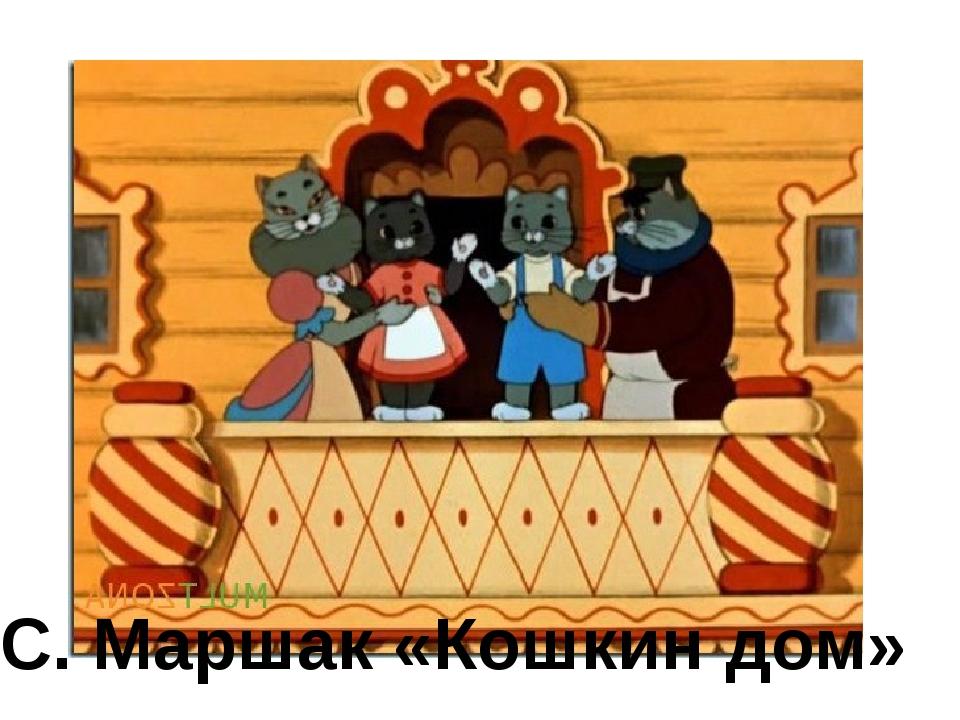 С. Маршак «Кошкин дом»