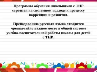 Программа обучения школьников с ТНР строится на системном подходе к процессу