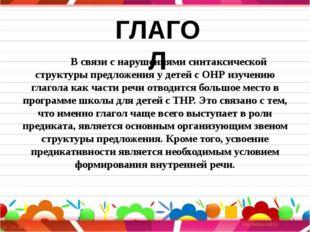 В связи с нарушениями синтаксической структуры предложения у детей с ОНР изу