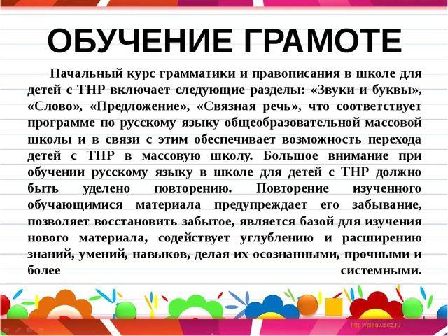 Начальный курс грамматики и правописания в школе для детей с ТНР включает сл...
