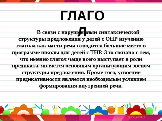 В связи с нарушениями синтаксической структуры предложения у детей с ОНР изу...