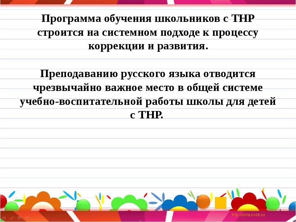 Программа обучения школьников с ТНР строится на системном подходе к процессу...