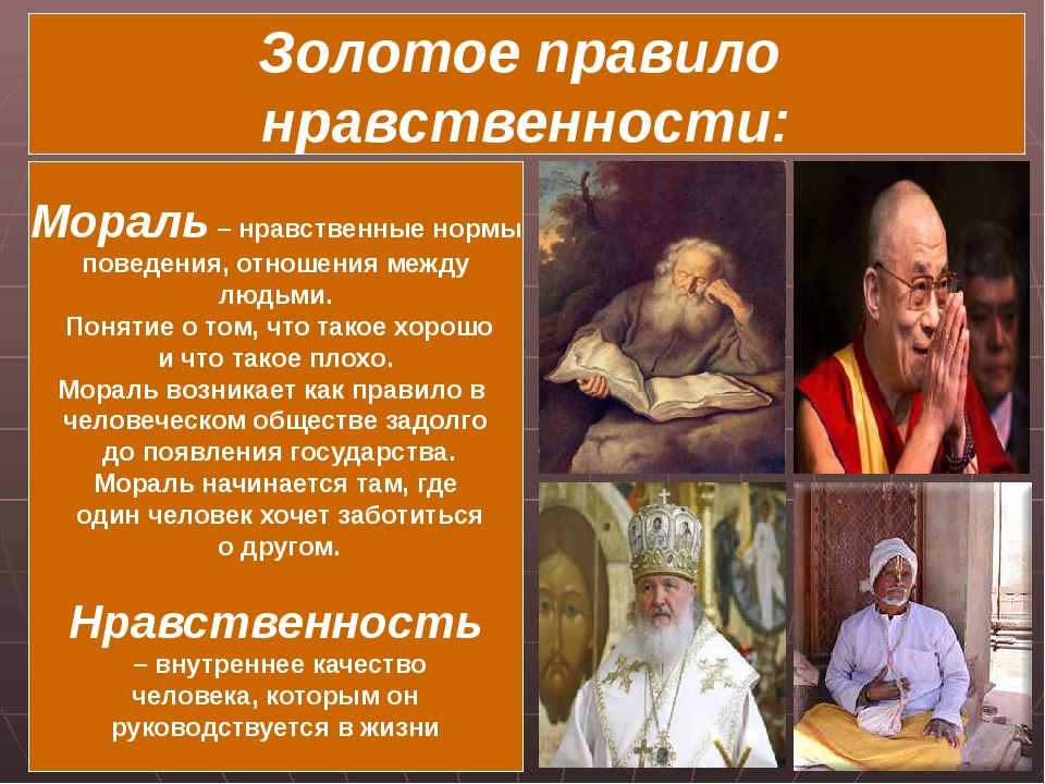 Золотое правило нравственности: Мораль – нравственные нормы поведения, отноше...