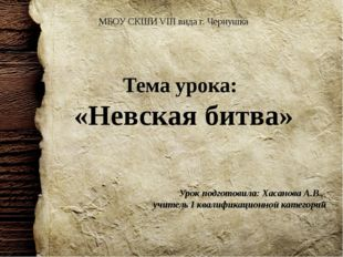 Тема урока: «Невская битва» Урок подготовила: Хасанова А.В., учитель I квалиф