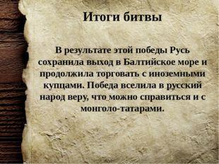 Итоги битвы В результате этой победы Русь сохранила выход в Балтийское море и