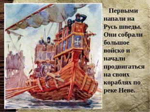 Первыми напали на Русь шведы. Они собрали большое войско и начали продвигать