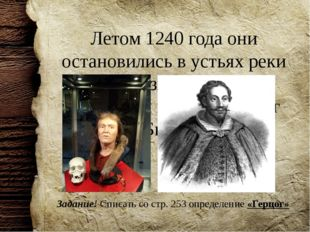 Летом 1240 года они остановились в устьях реки Изжоры. Руководил войском герц