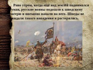 Рано утром, когда ещё над землёй поднимался туман, русские воины подошли к ш