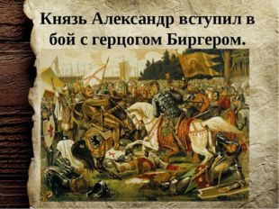 Князь Александр вступил в бой с герцогом Биргером.