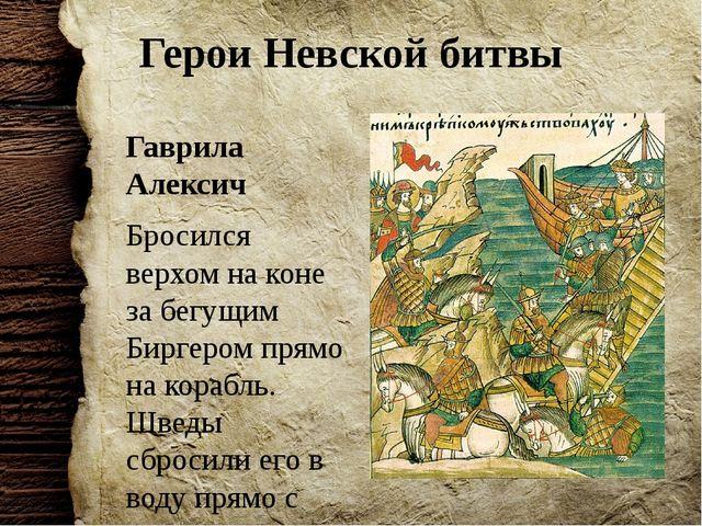 Герои Невской битвы Гаврила Алексич Бросился верхом на коне за бегущим Биргер...