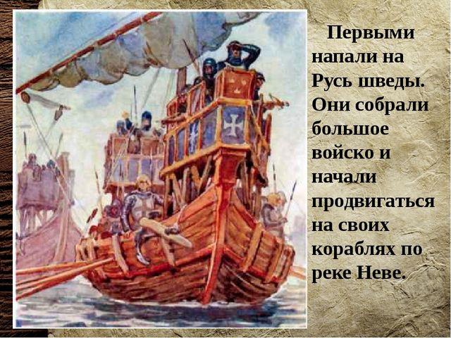 Первыми напали на Русь шведы. Они собрали большое войско и начали продвигать...