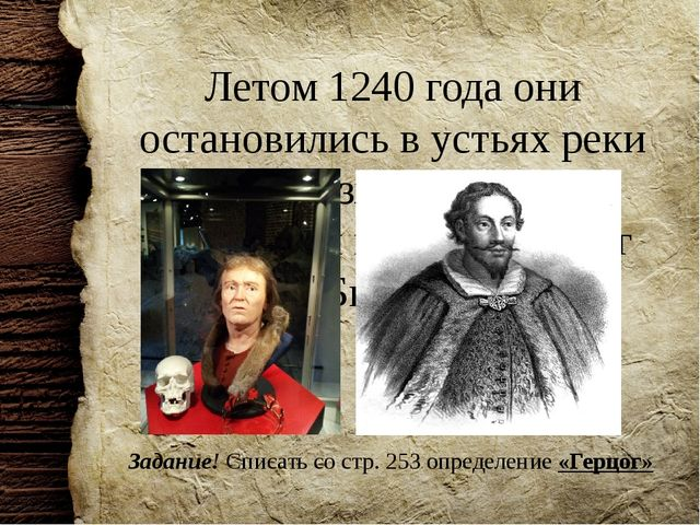 Летом 1240 года они остановились в устьях реки Изжоры. Руководил войском герц...
