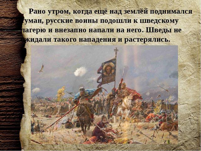 Рано утром, когда ещё над землёй поднимался туман, русские воины подошли к ш...
