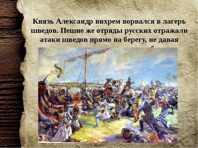 Князь Александр вихрем ворвался в лагерь шведов. Пешие же отряды русских отра...