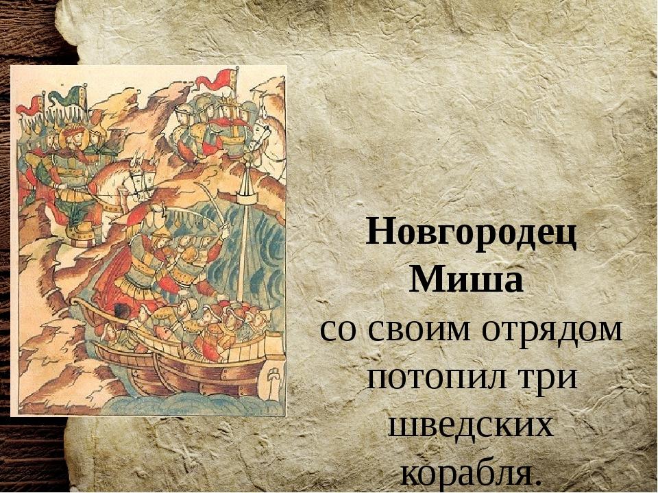 Новгородец Миша со своим отрядом потопил три шведских корабля.