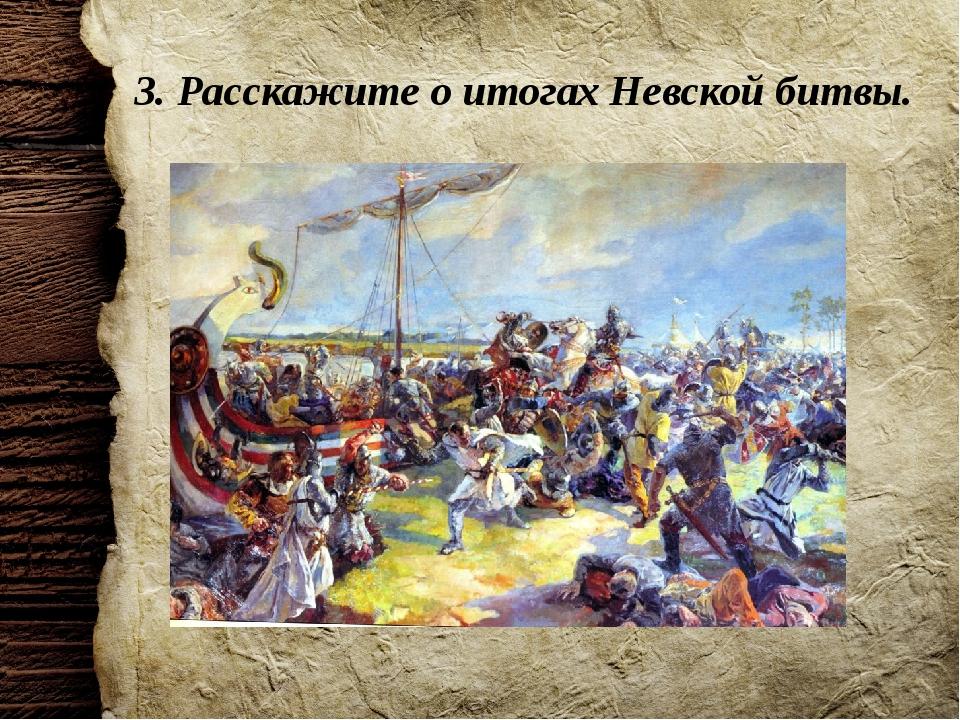 3. Расскажите о итогах Невской битвы.