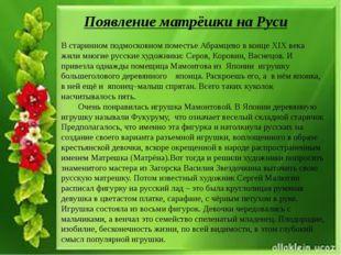 Появление матрёшки на Руси В старинном подмосковном поместье Абрамцево в кон