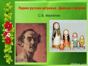 С.В. Малютин