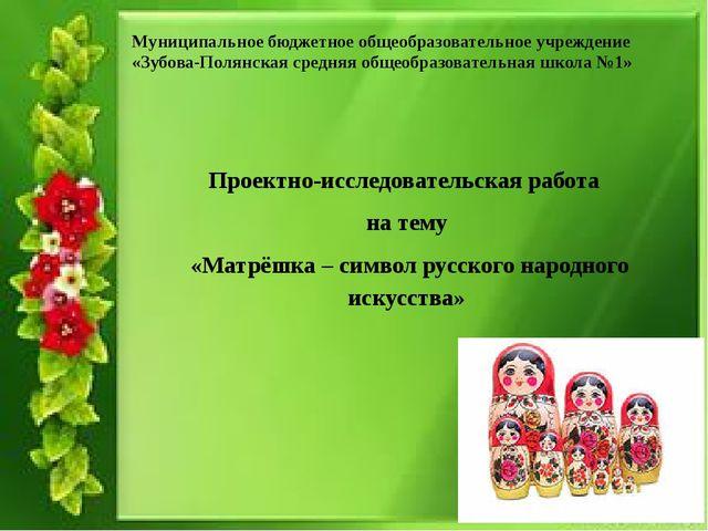 Муниципальное бюджетное общеобразовательное учреждение «Зубова-Полянская сре...