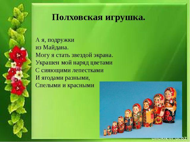Полховская игрушка. А я, подружки из Майдана. Могу я стать звездой экрана. У...