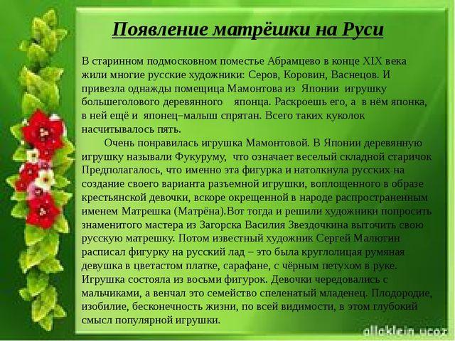 Появление матрёшки на Руси В старинном подмосковном поместье Абрамцево в кон...
