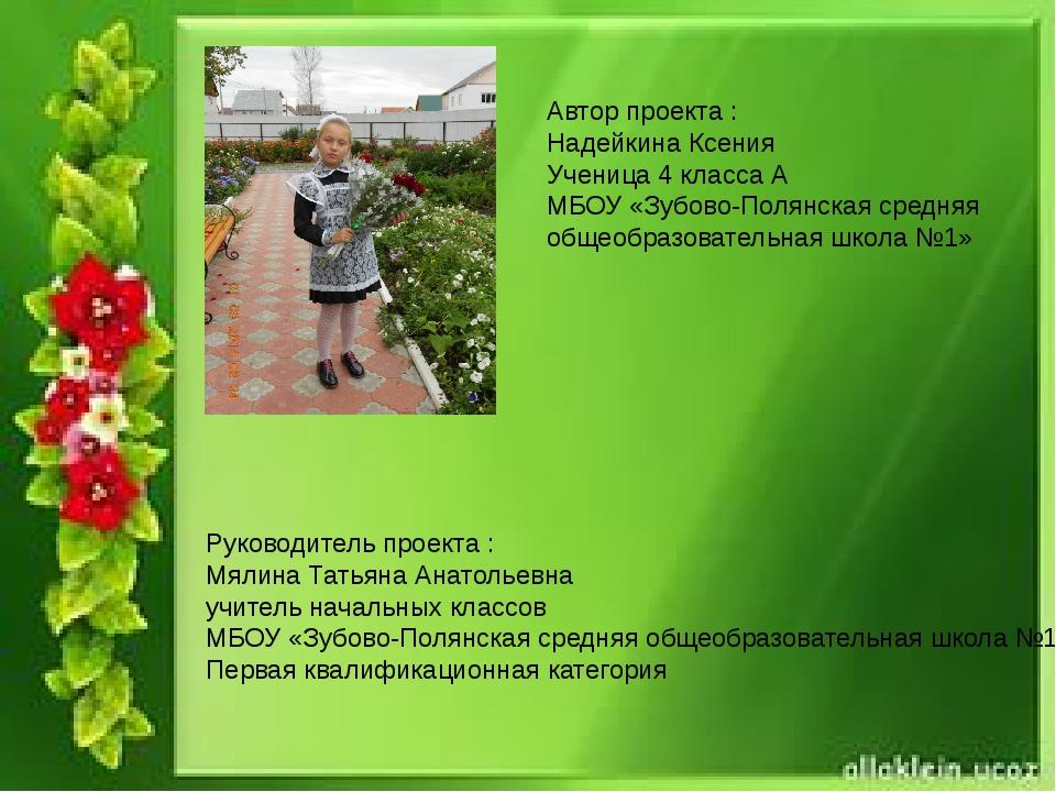Автор проекта : Надейкина Ксения Ученица 4 класса А МБОУ «Зубово-Полянская с...