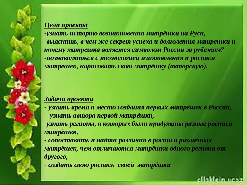 Цели проекта -узнать историю возникновения матрёшки на Руси, -выяснить, в че...