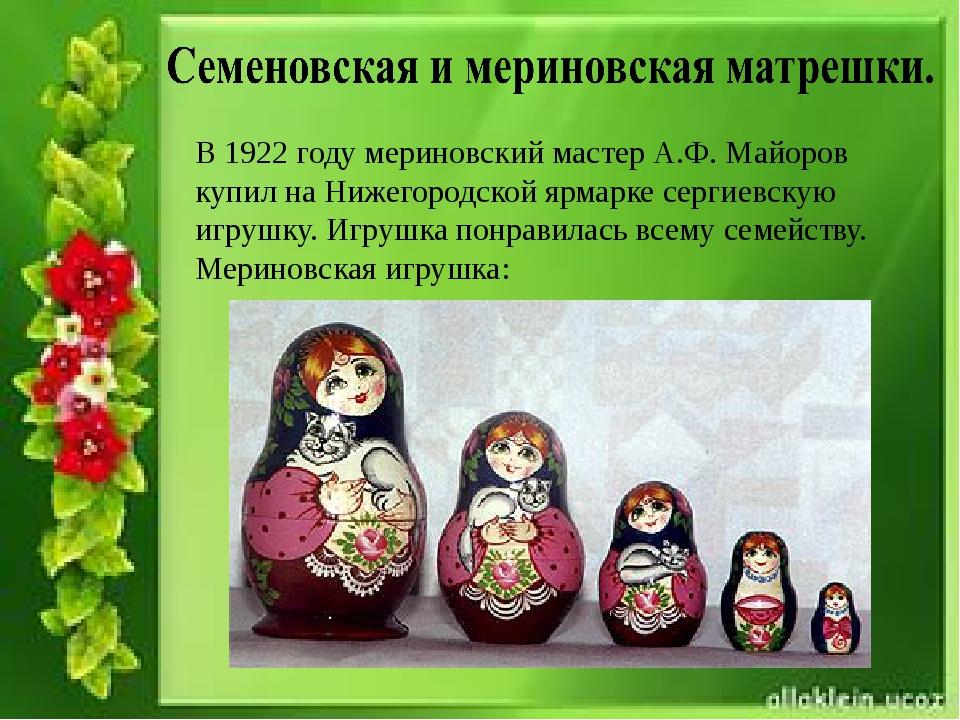 В 1922 году мериновский мастер А.Ф. Майоров купил на Нижегородской ярмарке с...