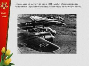 4 часов утра на рассвете 22 июня 1941 года без объявления войны Фашистская Ге