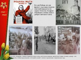 Все для Победы, все для фронта!» под таким лозунгом советский народ встал на