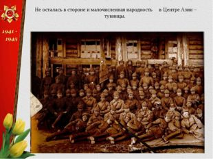 Не осталась в стороне и малочисленная народность в Центре Азии – тувинцы.