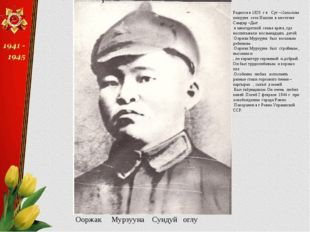 Ооржак Мурзууна Сундуй оглу Родился в 1920 г в Сут –Хольском кожууне село Ишк