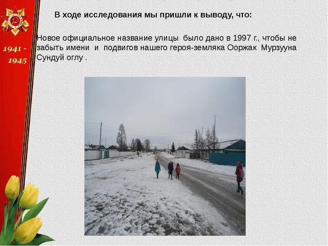 В ходе исследования мы пришли к выводу, что: Новое официальное название улицы...