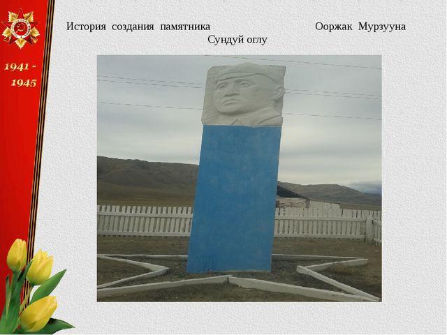 История создания памятника Ооржак Мурзууна Сундуй оглу