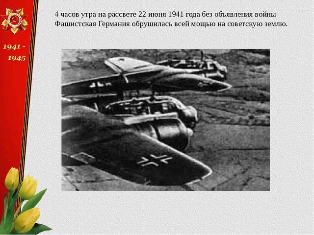 4 часов утра на рассвете 22 июня 1941 года без объявления войны Фашистская Ге...