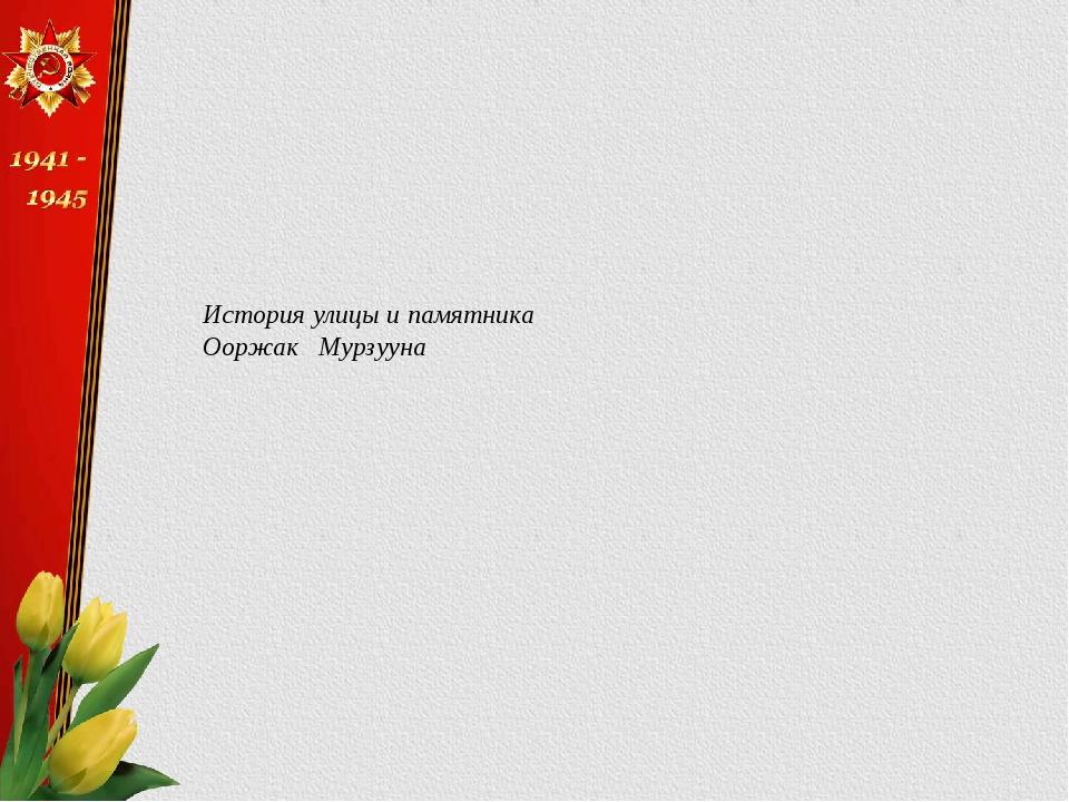 История улицы и памятника Ооржак Мурзууна