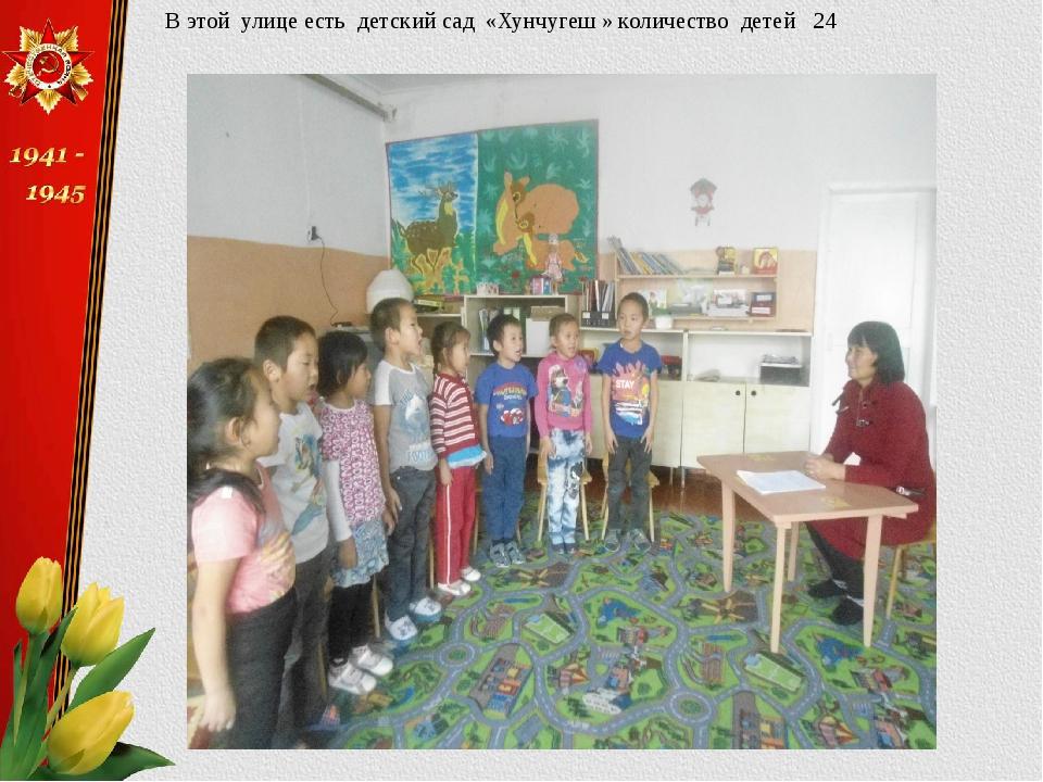 В этой улице есть детский сад «Хунчугеш » количество детей 24