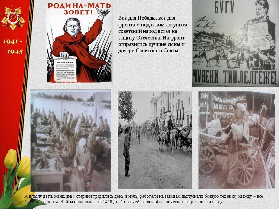 Все для Победы, все для фронта!» под таким лозунгом советский народ встал на...