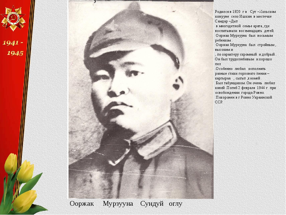 Ооржак Мурзууна Сундуй оглу Родился в 1920 г в Сут –Хольском кожууне село Ишк...