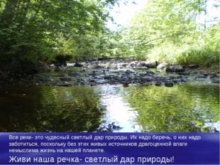 Все реки- это чудесный светлый дар природы. Их надо беречь, о них надо заботи