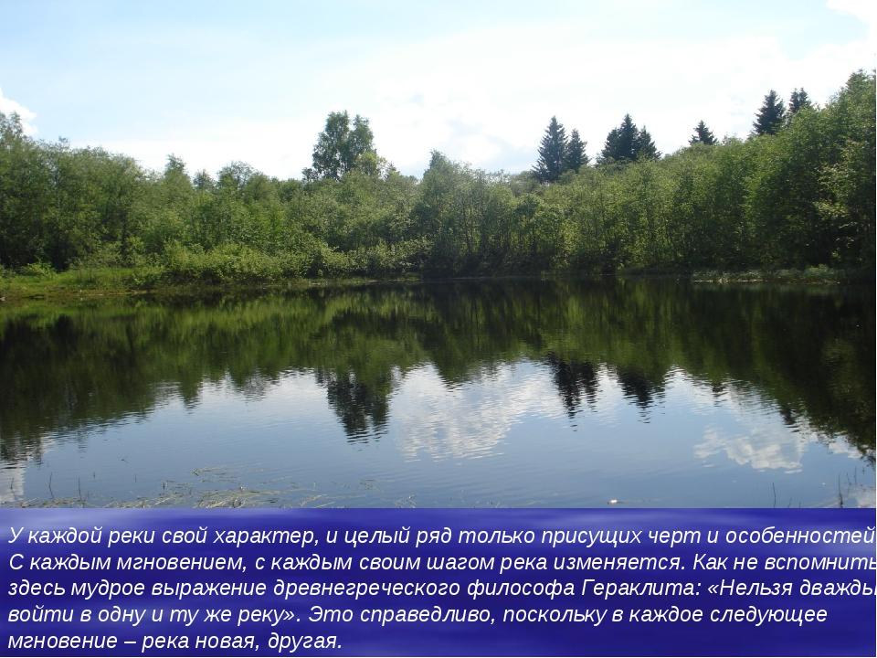 У каждой реки свой характер, и целый ряд только присущих черт и особенностей....