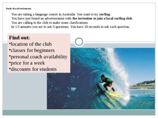 Study the advertisement. Find out: location of the club classes for beginner