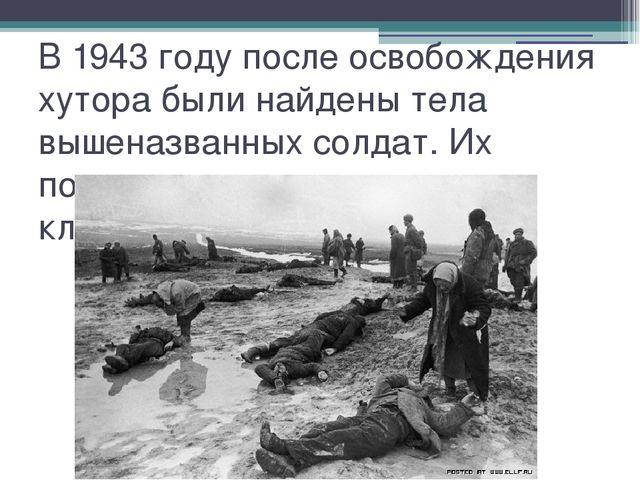В 1943 году после освобождения хутора были найдены тела вышеназванных солдат....