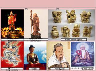 Религия в Древнем Китае Бигань – бог богатства Шоу-син – бог долголетия Драк