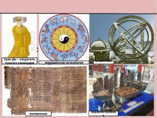 Письменность и наука в Древнем Китае Хуан Ди – создатель лунного календаря м