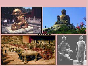 Монументальное искусство Китая