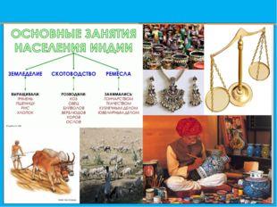 Занятия жителей Древней Индии