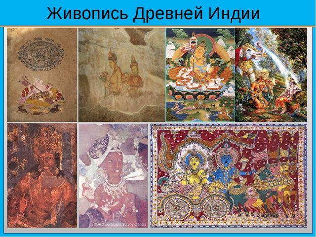 Живопись Древней Индии