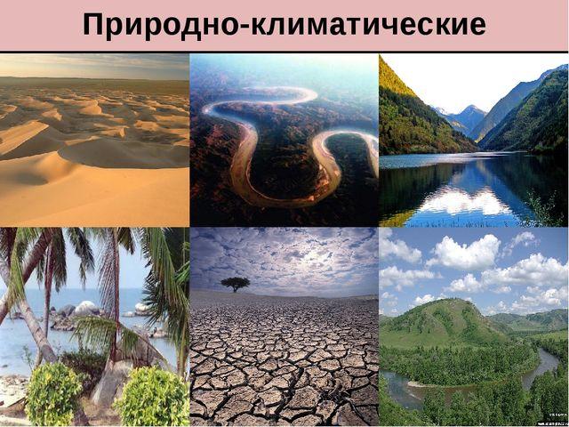 Природно-климатические условия