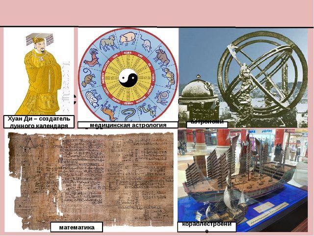 Письменность и наука в Древнем Китае Хуан Ди – создатель лунного календаря м...